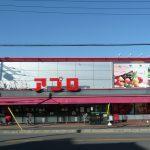 現地徒歩3分のスーパーマーケット様(周辺)