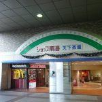天下茶屋駅下の買物施設(周辺)
