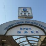 現地徒歩3分の阪神福島駅(周辺)