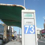 現地徒歩1分のバス停(周辺)