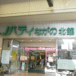ノバティ長野(現地徒歩14分)(周辺)