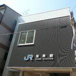 JR平野駅(南側)(周辺)