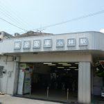 小林駅(現地徒歩13分)(周辺)